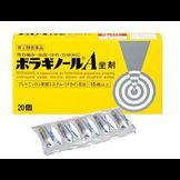 Viên đặt trị trĩ chữ A 20 viên Nhật Bản