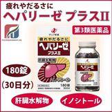 Viên uống bổ gan Liver Hydrolysate trắng 180 viên